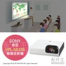日本代購 空運 SONY VPL-SX236 ACF鏡頭 短焦 投影機 簡報 3300流明