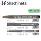 日本 Shachihata 平面 工業設計 0.3mm 代針筆 不含二甲苯 單色 12支/盒 EK-233