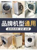 (百貨週年慶)洗衣機底座托架移動萬向輪置物支架通用滾筒墊高架子腳架xw