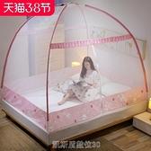 免安裝蒙古包蚊帳無需支架家用新款加厚防摔兒童折疊學生宿舍 凱斯盾