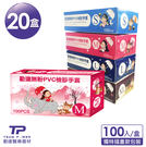 【勤達】PVC無粉手套(S/M/L/XL) -四季春夏秋冬繪畫風100入/20盒/箱-醫療、清潔、微透明手套