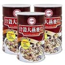 【台糖優食】什穀大燕麥片(800g/罐)  x6罐/箱 ~全素、綜合穀物配方