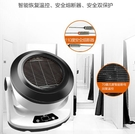 台灣現貨 暖風扇 110V 過熱保護 電暖器 暖風機 暖風器 迷你暖風扇 定時調節