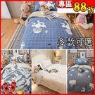 微冬 D1雙人床包3件組  多款可選  ...