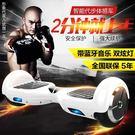龍吟兩輪體感電動扭扭車成人智慧漂移思維代步車雙輪平衡車 DF