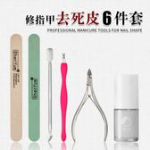 美甲套裝去死皮手指甲工具修指甲全套軟化劑死皮剪叉磨指甲砂條-Ifashion