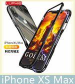 iPhone XS Max (6.5吋) 利刃萬磁王 磁吸金屬邊框+鋼化玻璃背板 金屬框 鏡頭加高保護 金屬殼 透明背板