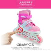 溜冰鞋兒童全套男女旱冰輪滑鞋直排輪可調3-4-5-6-8-10歲初學者 瑪麗蓮安