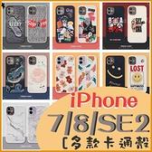 價格下殺 蘋果 iPhone 7 i8 SE2 鏡頭保護殼 iiPhone Se2 全包邊軟殼 創意防摔手機殼 磨砂 卡通殼