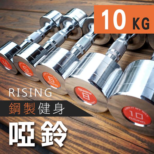 RISING鋼製電鍍健身啞鈴10KG