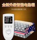 電熱毯單人雙人雙控除濕學生宿舍女安全家用調溫輻射無加大電褥子 YYJ 快速出貨