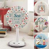 韓式布藝卡通立式落地圓形坐式電風扇套防塵保護風扇罩子