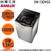 【SANLUX三洋】13kg  DD直流變頻超音波單槽洗衣機 SW-13DVGS