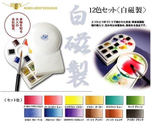 日本HOLBEIN好賓Artists 藝術家級12色塊狀水彩圓瓷盒裝組*PN693
