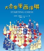 (二手書)大家來學西洋棋