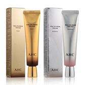 韓國 AHC 第7代 黃金眼霜/珍珠銀眼霜 30ml【BG Shop】2款可選