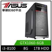 (八代 i3系列)華碩B360平台[渦輪統領]i3四核GTX1060獨顯電玩機