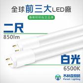 【木林森 Forest Lighting】T8 9W LED二尺玻塑燈管(白光)