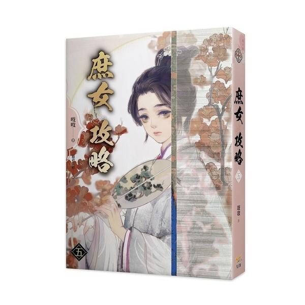 庶女攻略(五)(電視劇《錦心似玉》原著小說)