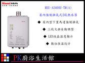 【PK廚浴生活館】 高雄林內牌 屋內強制排氣式24L熱水器 REU-A2400U-TR(A)  林內REUA2400UTR