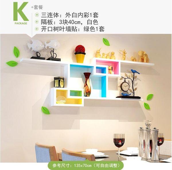牆上置物架壁掛創意客廳電視背景牆裝飾架隔板牆壁格架書架【K套餐】