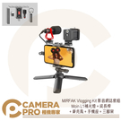 ◎相機專家◎ MIRFAK Vlogging Kit 影音網誌套組 錄影 補光燈 延長桿 麥克風 手機座 三腳架 公司貨