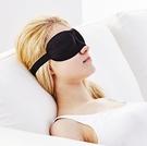 眼罩 睡眠博士立體3D遮光眼罩 便攜護眼眼罩盒裝 睡眠眼罩【快速出貨八折搶購】