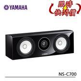 【限時特賣+24期0利率】YAMAHA 中置喇叭 NS-C700 (一支) 公司貨