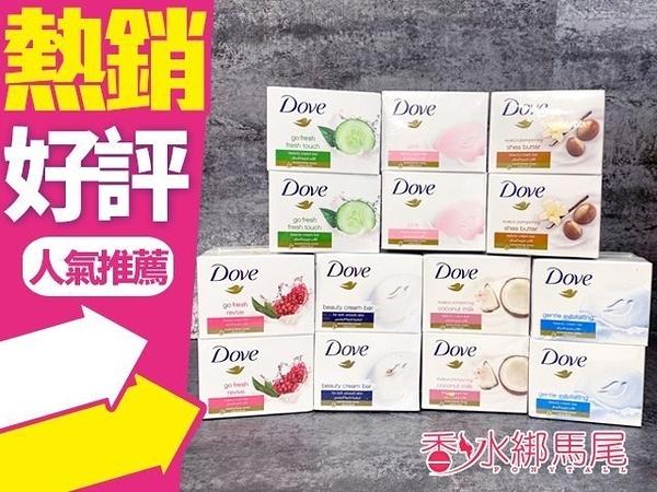 ◐香水綁馬尾◐Dove 多芬 乳霜香皂 100G*4 多款可選 新舊包裝隨機出貨