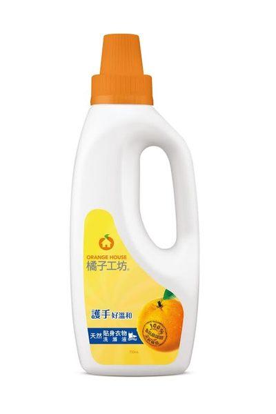 橘子工坊天然冷洗精 貼身衣物洗滌液-750ml