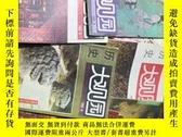 二手書博民逛書店罕見歷史大觀園(21冊合售)Y472908