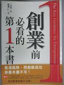【書寶二手書T1/財經企管_GPS】創業前必看的第一本書_渡邊仁