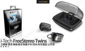 先創公司貨 i-Tech FreeStereo Twins 立體聲 雙耳 無線 藍牙耳機 IPX4 防水 附充電盒