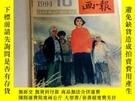 二手書博民逛書店2296罕見連環畫報1994 10(總第472期)Y259056