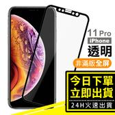 [24hr台灣現貨] iPhone 11 Pro 高清 軟邊 9H鋼化玻璃膜 手機 螢幕 保護貼 完美服貼