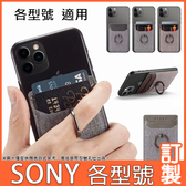 SONY Xperia5 sony10+ sony1 XA2 Ultra XZ3 XZ2 L3 XA2plus 帆布指環 透明軟殼 手機殼 訂製