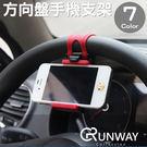 汽車 方向盤支架 iphone7 plu...