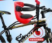 電動車兒童座椅自行車前置座椅寶寶后置座椅山地車全包圍安全坐椅igo    易家樂