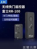 快門線 適用富士RR-100快門線XT3無線X-E4 XS10 XT200無線遙控器GFX 50R XT30 XPRO3 X-A7 X100V GFX 100S 至簡元素