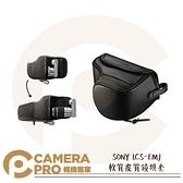 ◎相機專家◎ SONY LCS-EMJ 軟質皮質鏡頭套 相機包 伸縮式設計 收納小物 可搭手腕帶 背帶 公司貨