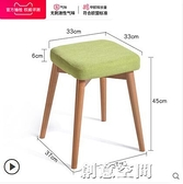 積木部落實木小凳子餐凳方凳布藝梳妝凳化妝凳木板凳家用凳椅子 NMS名購新品