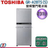 【信源】231公升【TOSHIBA 東芝 變頻雙門電冰箱】GR-A28TS(S)