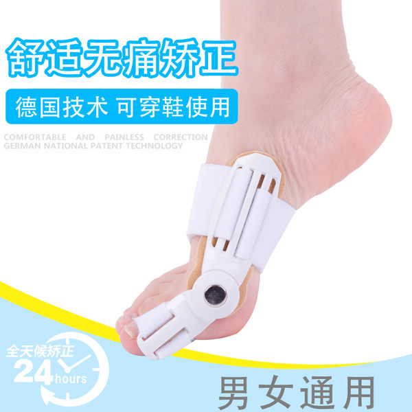 大拇指外翻矯正器 腳趾套成人拇指外翻矯正器 大腳骨矯正器日夜用