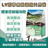 買5包送1包- LV藍帶無穀濃縮天然貓糧1LB(450g) - 體重控制 / 全貓種用(海陸+膠原蛋白)