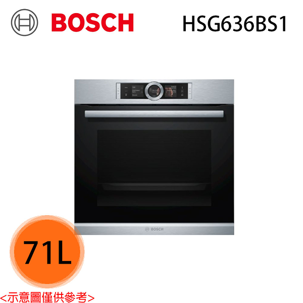 【Bosch 博世】71公升 蒸氣烤箱 HSG636BS1 基本安裝免運費