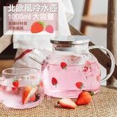 【COMET】北歐風草莓玻璃冷水壺1000ml(BY-TB16)