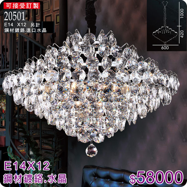 12頭菱形水晶吊燈-20501