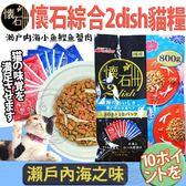 【 ZOO寵物樂園 】日本日清》懷石綜合2dish瀨戶內海之味貓糧(10分裝入)-800g
