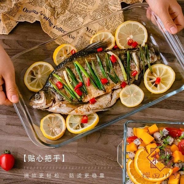 耐熱玻璃烤盤微波爐家用盤烤箱餐盤菜盤焗飯碗餃子披薩蒸魚盤子【櫻田川島】
