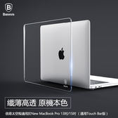 散熱 透氣 筆電殼 倍思 New MacBook Pro 13吋 15吋 2016新版 保護殼 透氣太空殼 超薄透明 筆記型 電腦殼